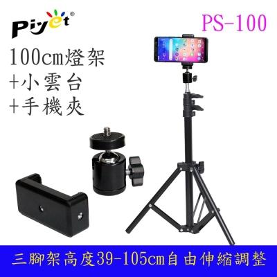 Piyet 多功能三腳拍攝支架組合(PS-100)