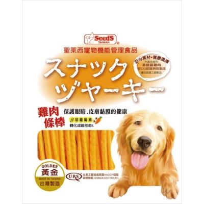 【Seeds聖萊西】黃金雞肉條棒330g