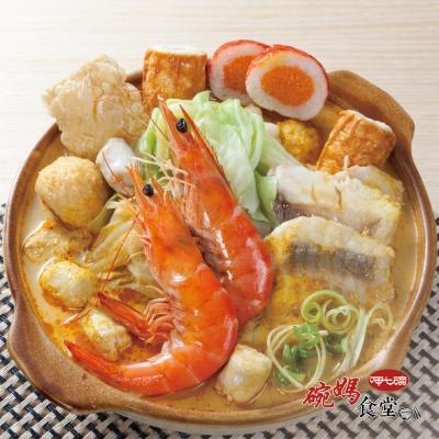 (任選)呷七碗 南洋叻沙海鮮鍋