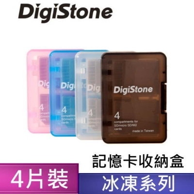 DigiStone 嚴選特A級 記憶卡多功能收納盒(4片裝)/ 冰凍4色混彩 X 4色一組