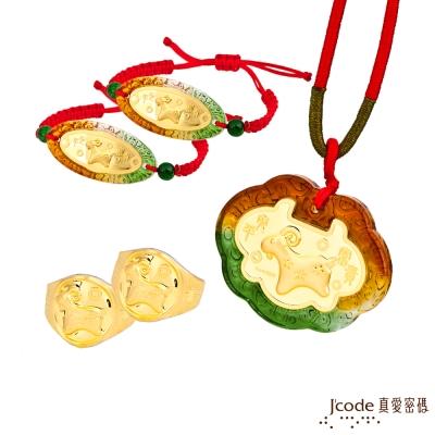 J'code真愛密碼 福氣羊五件式黃金彌月禮盒-0.5錢