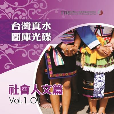 台灣真水影像圖庫 社會人文篇-01