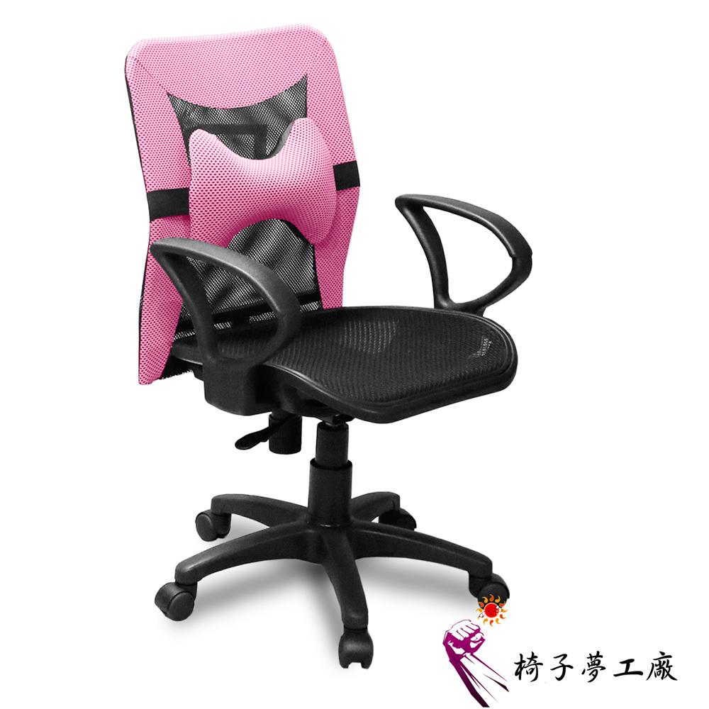 椅子夢工廠 七彩B款全網骨頭護腰辦公椅/電腦椅(七色任選)