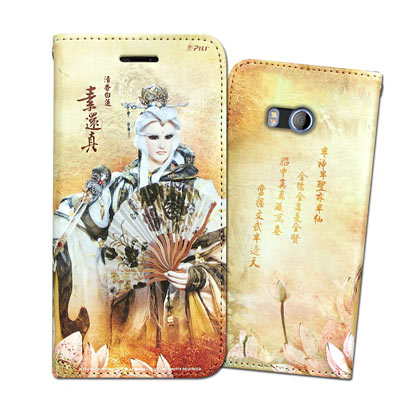 霹靂授權正版 HTC U11 布袋戲彩繪磁力皮套(素還真)