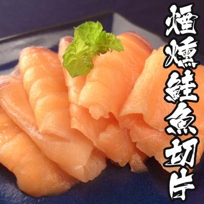 【海鮮王】煙燻鮭魚切片 *10包組(100g±10%/包)