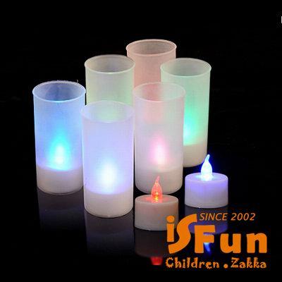 iSFun 浪漫蠟燭 聲控吹熄七彩夜燈 2入
