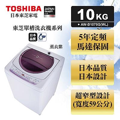 TOSHIBA東芝 10KG 定頻直立式洗衣機 AW-B1075G(WL) 薰衣紫