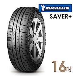 米其林 SAVER+205/55/16 (適用於Focus.Civic等車型)省油耐磨輪胎