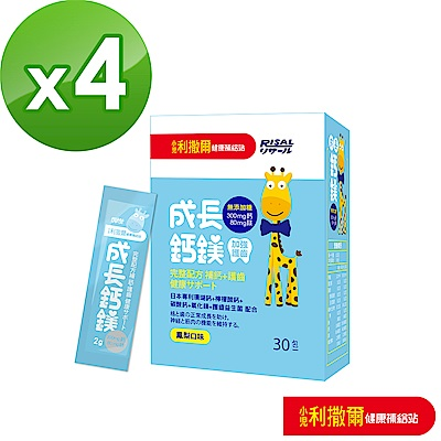 【小兒利撒爾】成長鈣鎂 30包/盒*4盒組(專為兒童設計/加強護齒益生菌配方/專利珊瑚鈣)