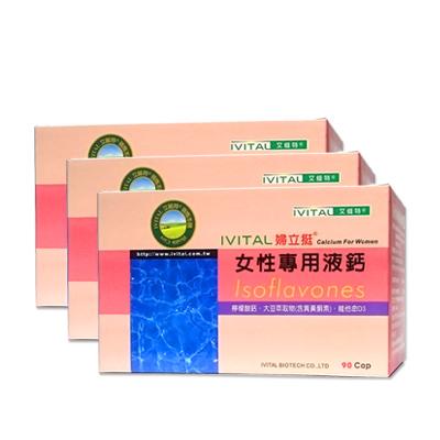 IVITAL婦立挺 檸檬酸鈣+大豆萃取物(含異黃酮素)液鈣軟膠囊 (買3盒送TG型魚油組)