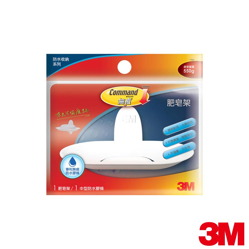 3M 一體成型收納系列肥皂架