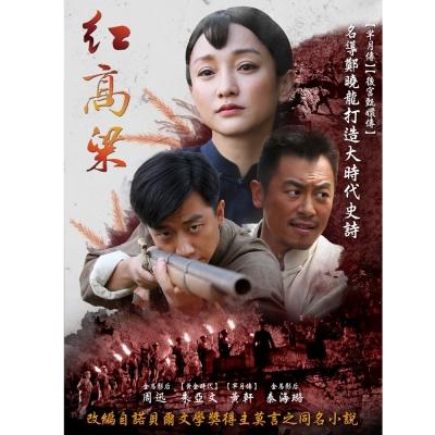 紅高粱(下) DVD