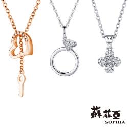 蘇菲亞 閃耀你的美麗 鑽石$3680起