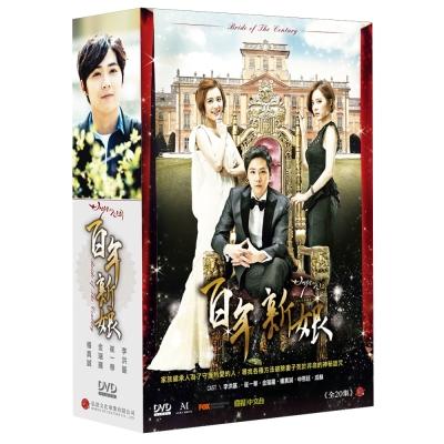 百年新娘 DVD