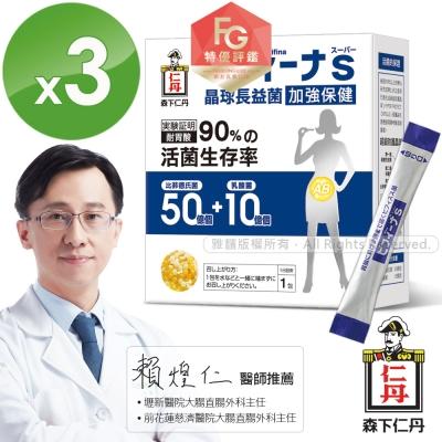 森下仁丹 晶球長益菌50+10加強保健(30包X3盒)