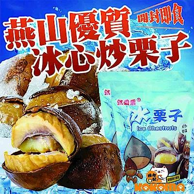(任選) 極鮮配 燕山優質冰心炒栗子(開封即食) (200g±10%/包)