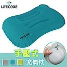 LIFECODE 長型手壓充氣枕/護腰枕(蜜桃絲)-3色可選