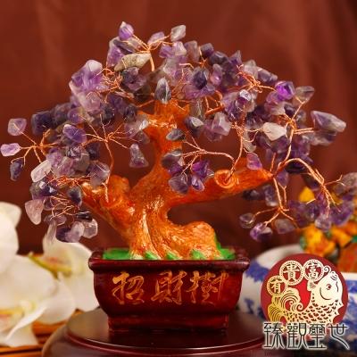 天然紫水晶樹擺件 聚寶盆 搖錢樹