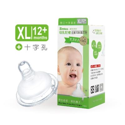 小獅王辛巴 超柔防脹氣寬口十字孔奶嘴(XL孔4入)