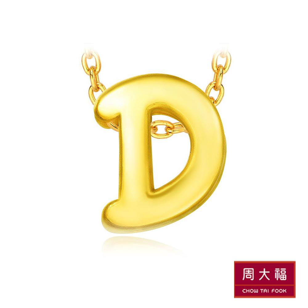 周大福 創意字母黃金路路通串飾/串珠-D