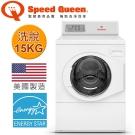 (美國原裝)Speed Queen 15KG智慧型高效能滾筒洗衣機-後控 LFNE5RSP