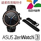 [獨家]ASUS ZenWatch 3 悠遊卡錶款(送星巴克隨行卡)