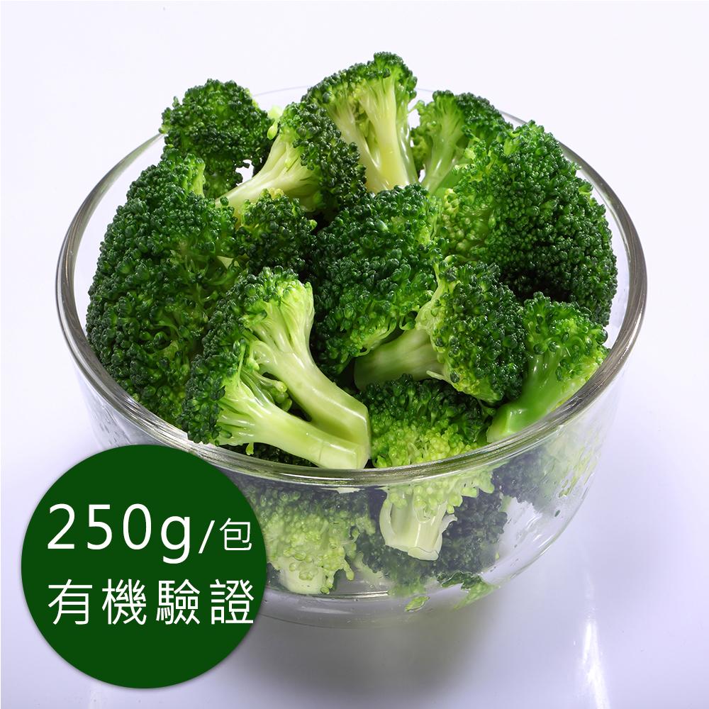 (任選880)幸美生技-有機鮮凍蔬菜-青花菜(250g/包)