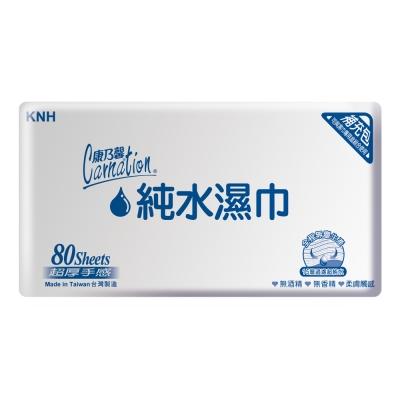 康乃馨 純水濕巾超厚補充包80片/包