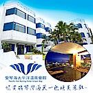 (新北 萬里)愛琴海太平洋溫泉會館 四人聽濤家庭海景套房一泊二食