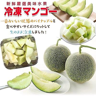 (滿777免運)【天天果園】Q&C冷凍新鮮水果-台灣哈蜜瓜塊狀 (600g)