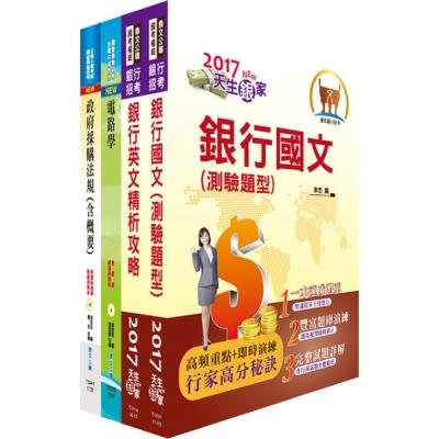 臺灣銀行(機電工程人員)套書(贈題庫網帳號、雲端課程)