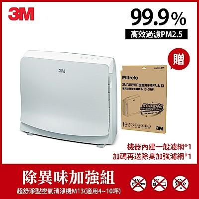 3M 超舒淨8坪空氣清淨機 FA-M13(適用4-10坪)(加贈除臭專用濾網1入)