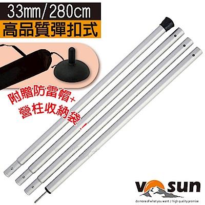 【VOSUN】6061航太級鋁合金四節式天幕帳蓬營柱33mm(280cm)