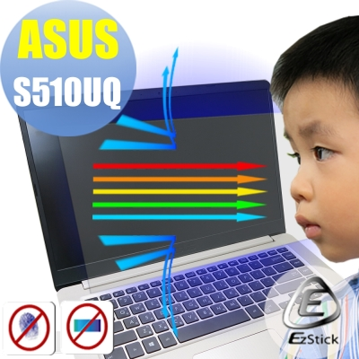 EZstick ASUS S510 UQ 專用 防藍光螢幕貼