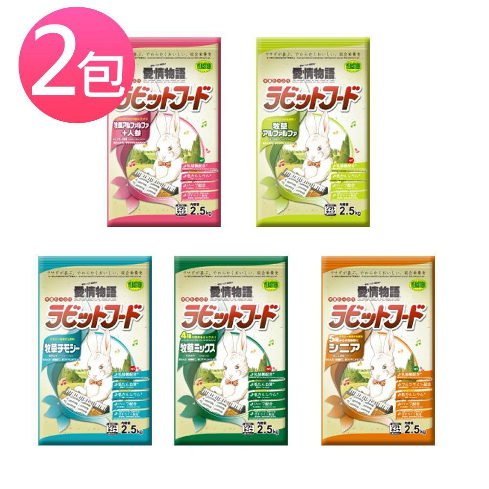 愛情物語《強化乳酸菌兔子乾糧系列》2.5kg (兩包組)
