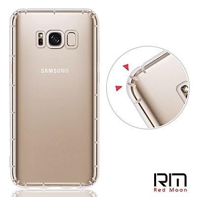 RedMoon 三星 Galaxy S8 防摔透明TPU手機軟殼