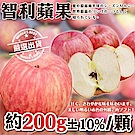 (滿799免運)【天天果園】智利富士蘋果x3顆(200g/顆)