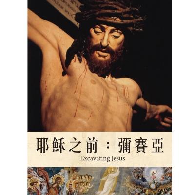 耶穌之前:彌賽亞 DVD
