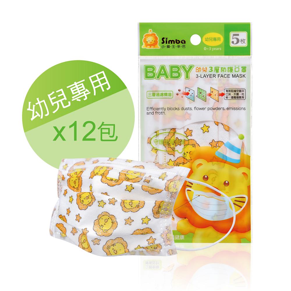 小獅王辛巴 幼兒3層防護口罩一盒(共60枚)