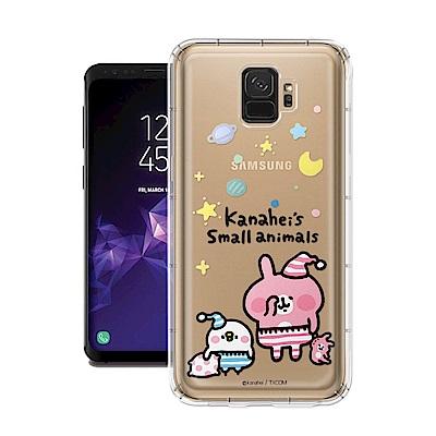 官方授權 卡娜赫拉 Samsung Galaxy S9  彩繪空壓手機殼(晚安)