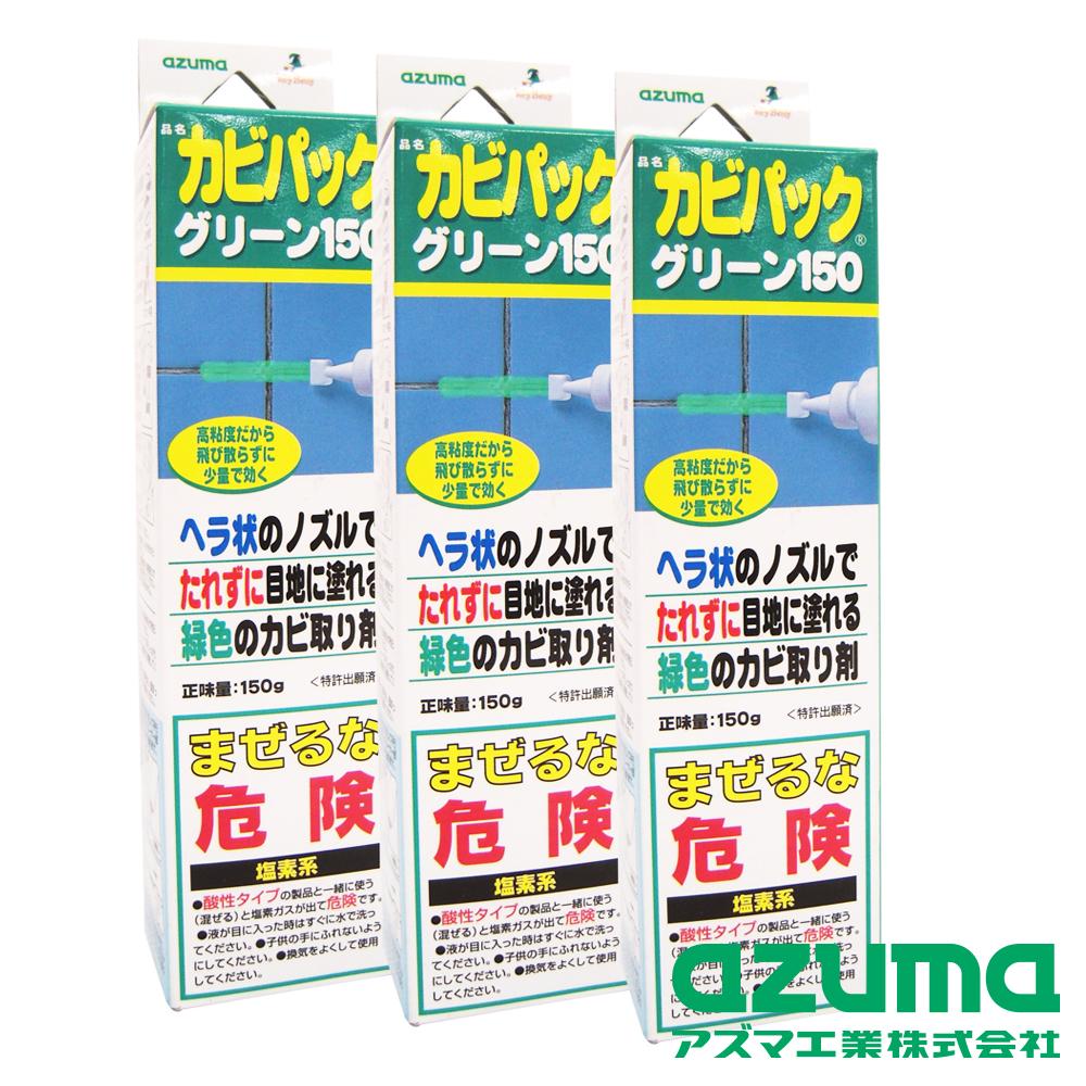 日本AZUMA 黑黴剋星3條(150mlx3)