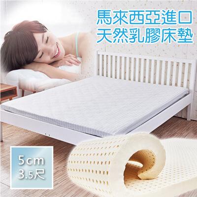 馬來西亞進口-天然乳膠床墊-5cm-單人加大3-5