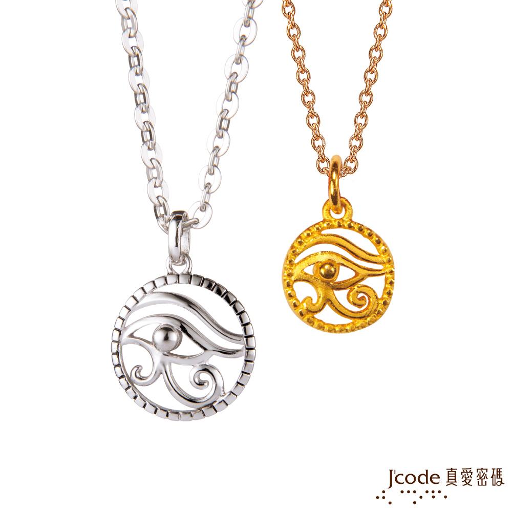 J'code真愛密碼 獅子座守護-賀若斯之眼黃金純銀成對墜子(女金/男銀)送項鍊
