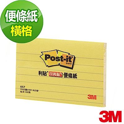 3M-利貼可再貼便條紙(657L)