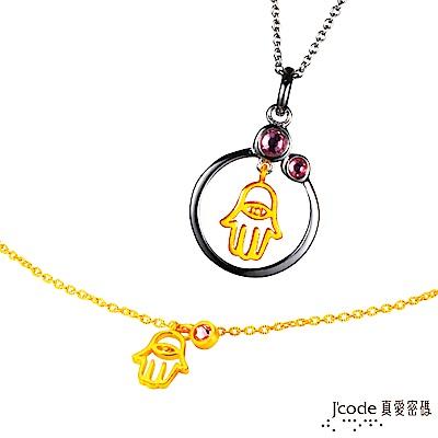 J code真愛密碼金飾 漢撒之手黃金手鍊+黃金/純銀墜子 送項鍊