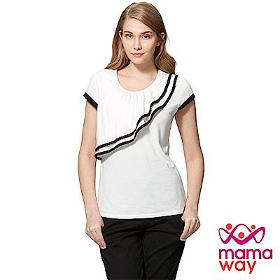 mamaway媽媽餵 撞色荷葉孕婦裝哺乳上衣(共2色)