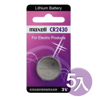 日本品牌maxell 公司貨 CR2430/CR-2430(5顆入)鈕扣型3V鋰電池