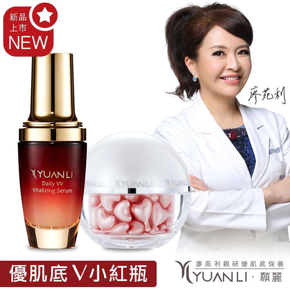 Yuanli願麗 優肌底緊緻亮白組(立體緊顏精萃30mlx1+淨脂皙白膠囊30顆x1)