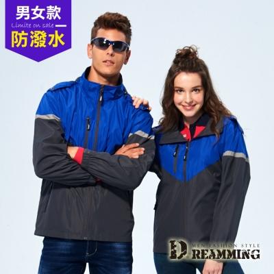 Dreamming 情侶時尚機能拼色休閒時尚外套-藍灰