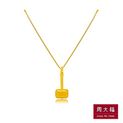 周大福 漫威MARVEL系列 雷神之槌黃金吊墜(不含鍊)